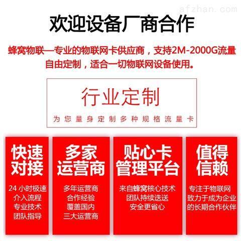 共享纸巾机专用卡 三网全国物联网卡