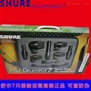 厂家直销舒尔 PGADRUMKIT7 鼓用话筒套装