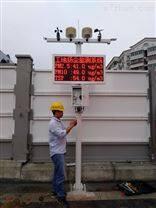 深圳工地扬尘实时监测系统可联动喷淋设备