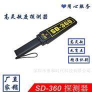 SD-360手持金属探测器 性能怪兽