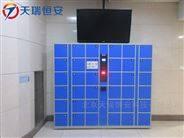 智能储物柜是物联网最发达的末端 天瑞恒安