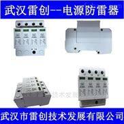沃盾-单相电源防雷模块-220V交流防雷器