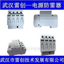 沃盾交流电源防雷器220V|单相交流防雷模块