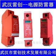 電源避雷器,電涌保護器,電涌防雷器價格