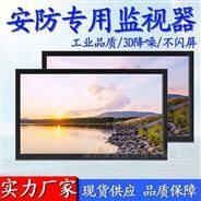 32LCD高清液晶监视屏