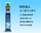 江门二维码支付停车场系统