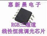 X30球泡智能调光无频闪降压恒流LED驱动IC