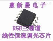 高功率三通道RGB调光无频闪LED电源芯片