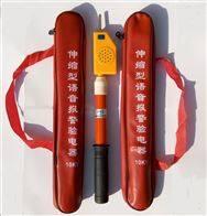 YDQ高压语言验电器,高压验电器,伸缩声光验电器