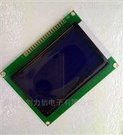 液晶模块12864深圳创力信显示器材LCD供应商