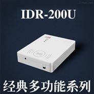 東控智能IDR-200U臺式居民二代證閱讀機具