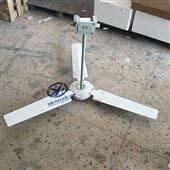 优质BFC-1200 BFC-1400防爆吊风扇