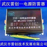 雷创OD-WRJ45S/2(沃盾)网络二合一防雷器