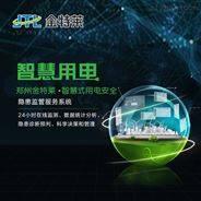 晉城智慧用電管理系統代理加盟