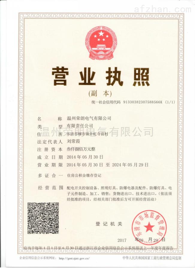 营业许可证