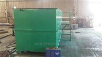 菏泽瓦楞板污水处理设备