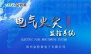 晉中電氣火災監控系統代理加盟