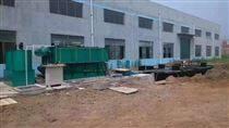 齊齊哈爾生活污水處理設備