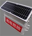 深圳自动型太阳能高压警示牌