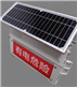深圳自動型太陽能高壓警示牌