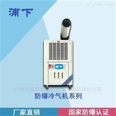 YPHB系列浦下防爆空调冷气机