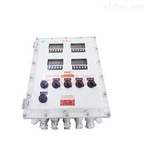 BXMD购买防爆动力配电箱不得不注意的细节