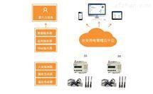AcrelCloud6000辽宁智慧用电云平台监测系统
