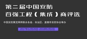 第二届中国安防百强工程(集成)商评选活动通知