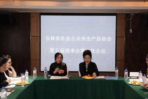 吉林省社会公共安全产品行业协会第五届理事会第二次会议在长春召开
