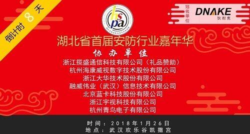倒计时8天:湖北省首届安防行业嘉年华协办单位