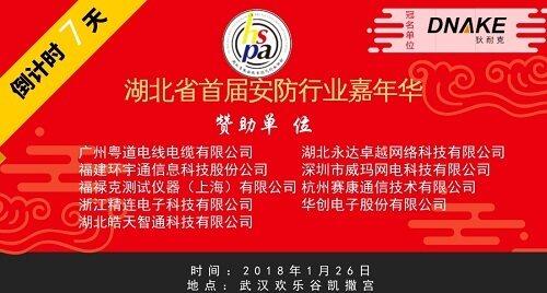 赞助单位助力湖北省首届安防行业嘉年华