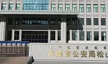 赤峰市公安局实现智能访客登记 方便来访群众