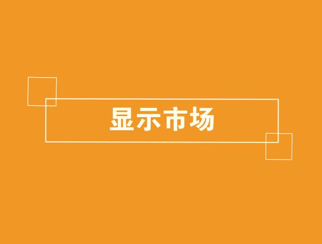 """LED户外大屏又遭""""池鱼之灾""""?或是企业重大发展机遇"""