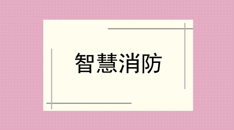 """义乌一KTV突发火灾被及时处置 """"智慧消防""""立大功"""