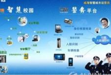 北京将推进首都公安智慧警务建设