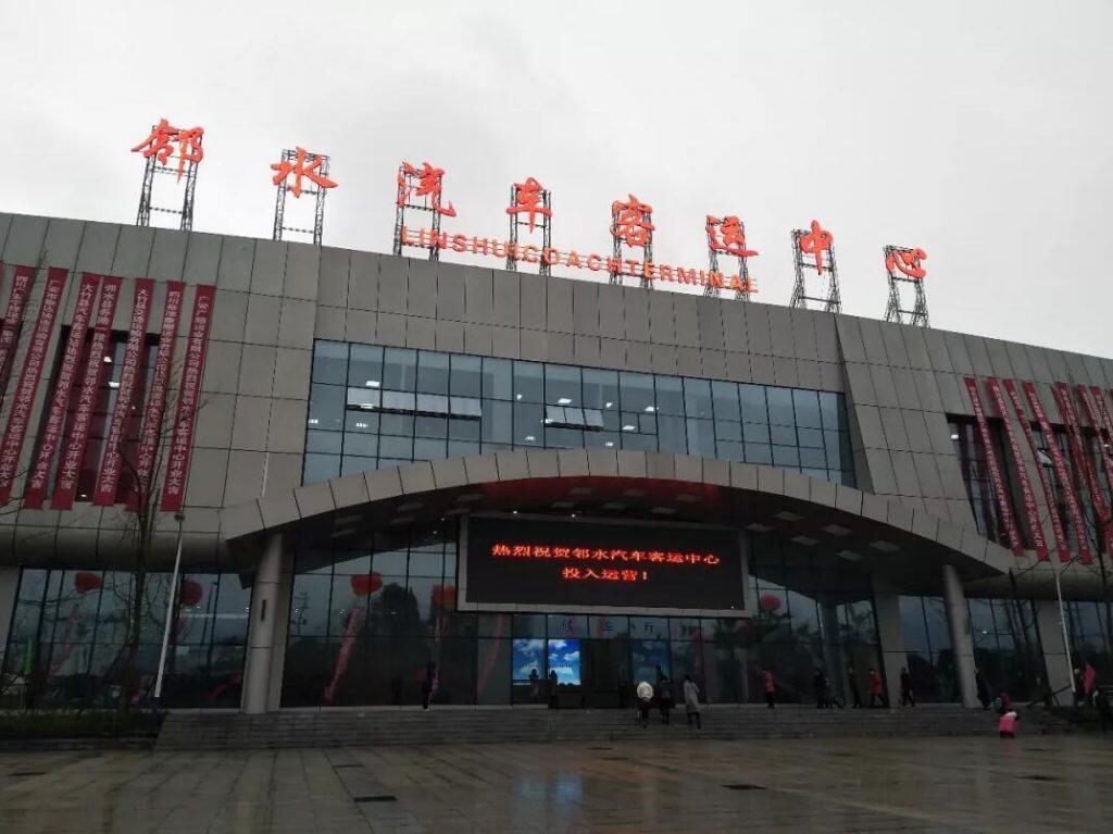 2018通达智与邻水汽车客运站携手助力春运