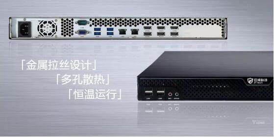 巨峰科技:新品速递 解码管理平台服务一体机