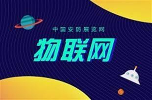 发力消防物联网 泛海三江亮相2018昆明消防展
