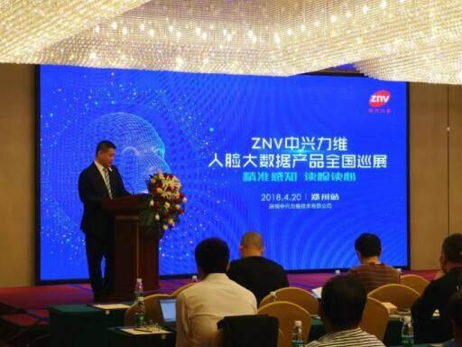力维人工智能安全产品亮相郑州 助力守护城市安全