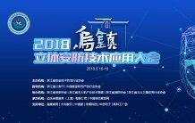 2018(乌镇)立体优德国际技术应用大会