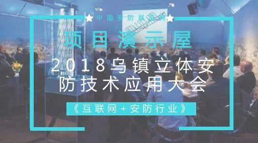 中国安防展览网2018乌镇立体安防技术应用大会项目屋