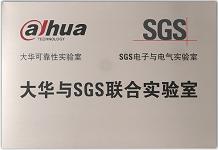 大华股份与SGS合作成立联合实验室 共推优德国际行业智能新未来