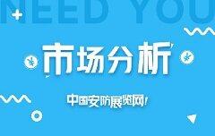中国安防专用对讲行业市场分析与展望