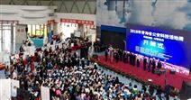 2018青海省公安科技活动周盛大召开