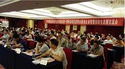 2018湖北省安防行业(孝感站)期标准规范宣贯会成功召开