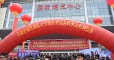 2019第十八届河北社会公共安全产品博览会