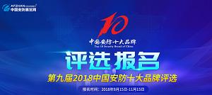 9月15日 2018中国优德国际十大品牌评选报名启动