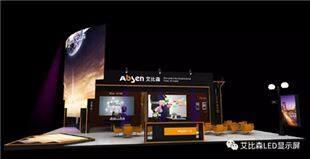 LED China 2018 艾比森携多款新品精彩亮相