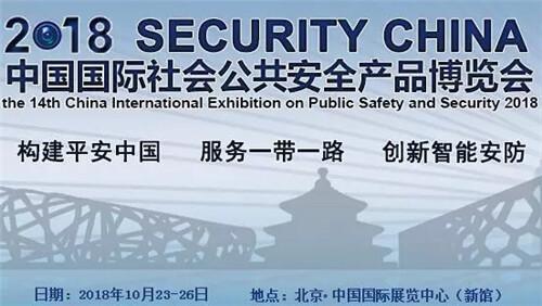 关于组织参观2018年中国国际安博会的通知