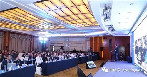 博思廷受邀参加中国智慧城市&安防产融创新峰会